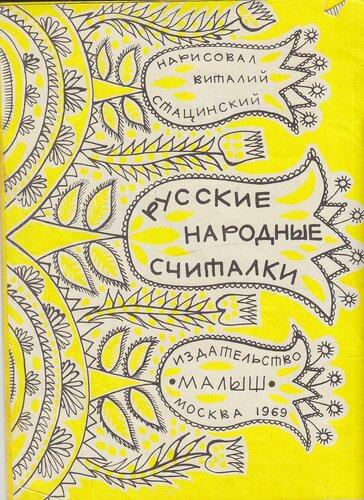 русские народные считалки, рисовал Стацинский, обложка