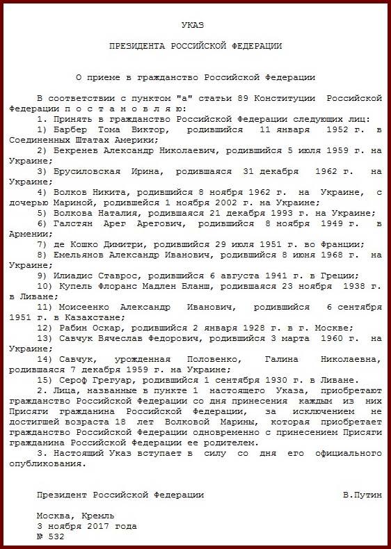 Указ Президента о приёме в гражданство Российской Федерации 3 ноября 2017 года.(779).