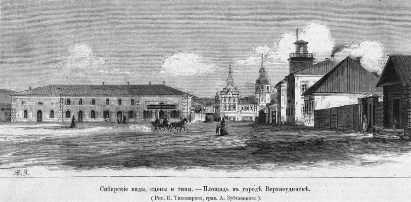1978 Верхнеудинск. Рисунок из журнала Всемирная Иллюстрация за 1878.jpg