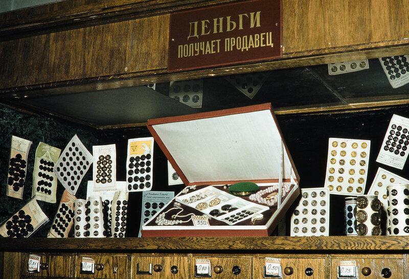 1959 Пуговицы в Москве. Harrison Forman.jpg
