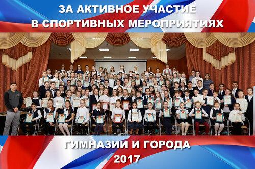 Награждение за активное участие в спортивных мероприятиях - 2017. Общие фото