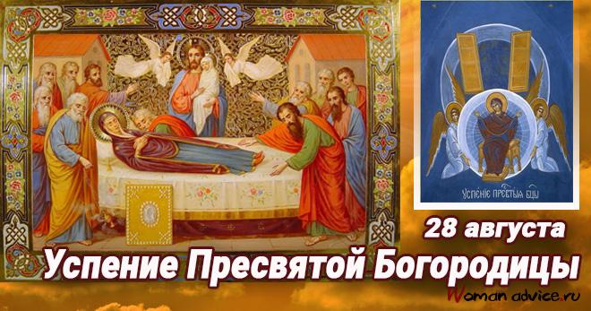 Открытки на Успение Пресвятой Богородицы. Поздравляю вас!