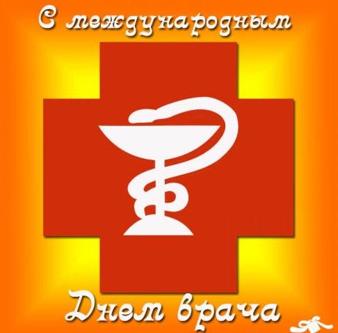 С Международным днем врача. Поздравляем