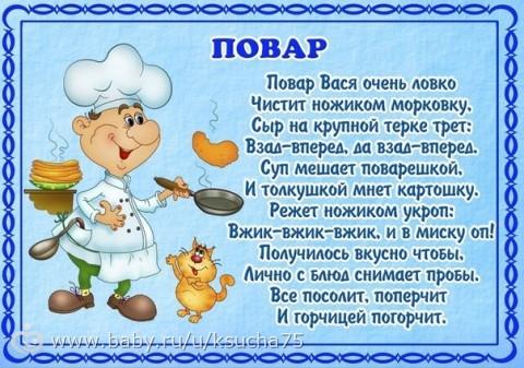 Международный День повара. Повар. Стихи-поздравление открытки фото рисунки картинки поздравления
