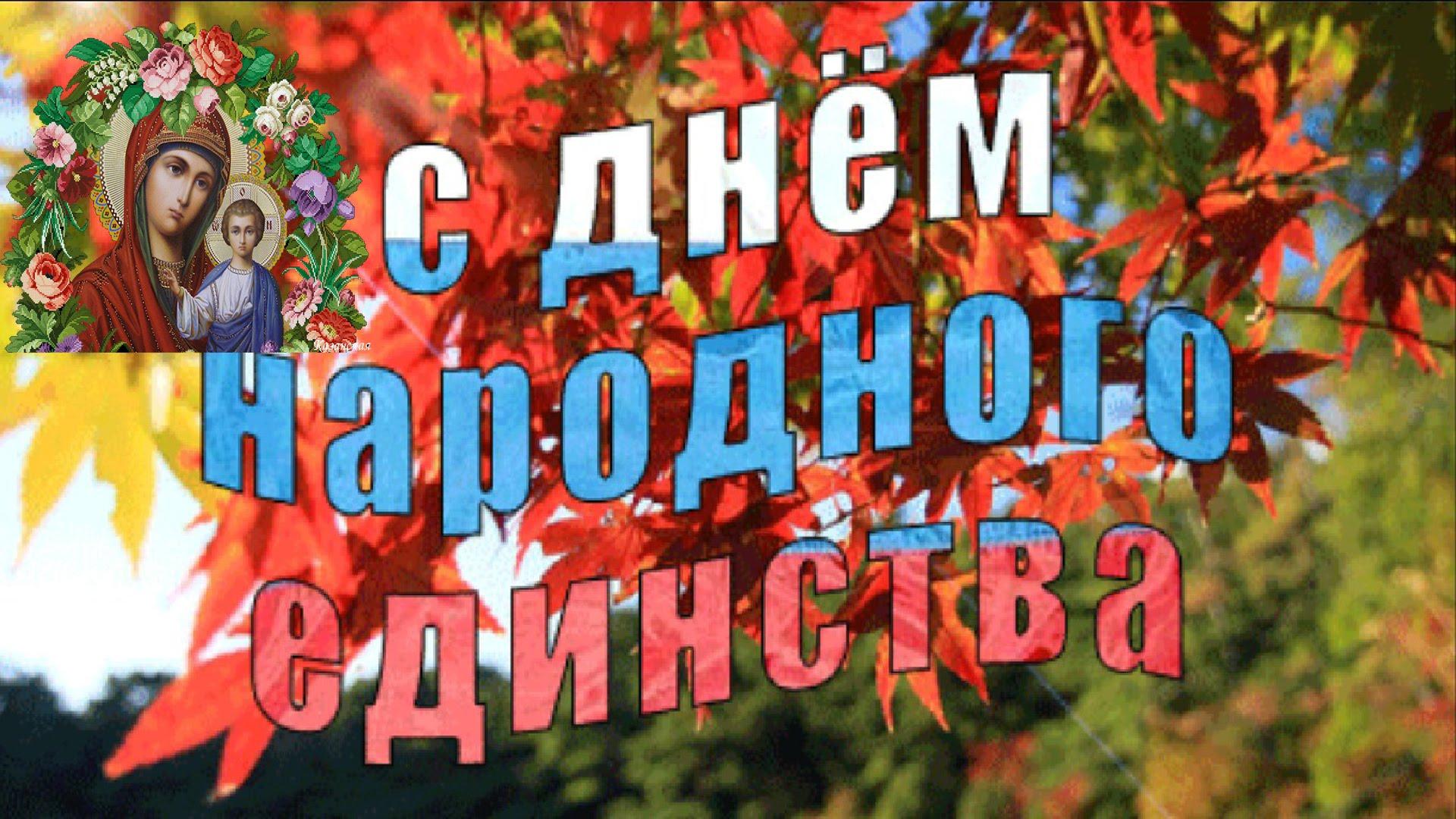4 ноября День Народного Единства и День Казанской Иконы Божией Матери открытки фото рисунки картинки поздравления