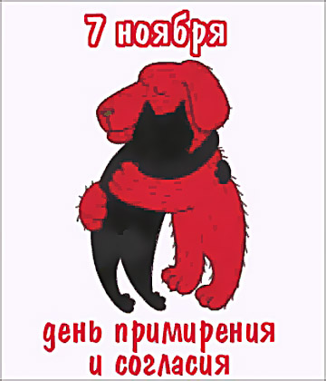 День согласия и примирения. Пусть все будет хорошо открытки фото рисунки картинки поздравления