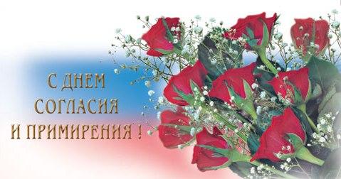 Открытка. С днем согласия и примирения! Букет роз