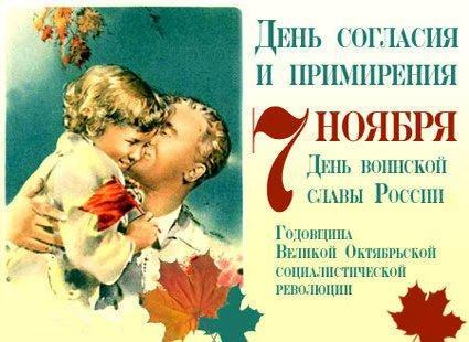 Открытка. С днем согласия и примирения! Годовщина революции открытки фото рисунки картинки поздравления