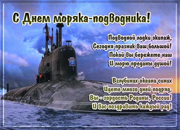 Картинки. День моряка-подводника. Поздравляем вас с праздником!