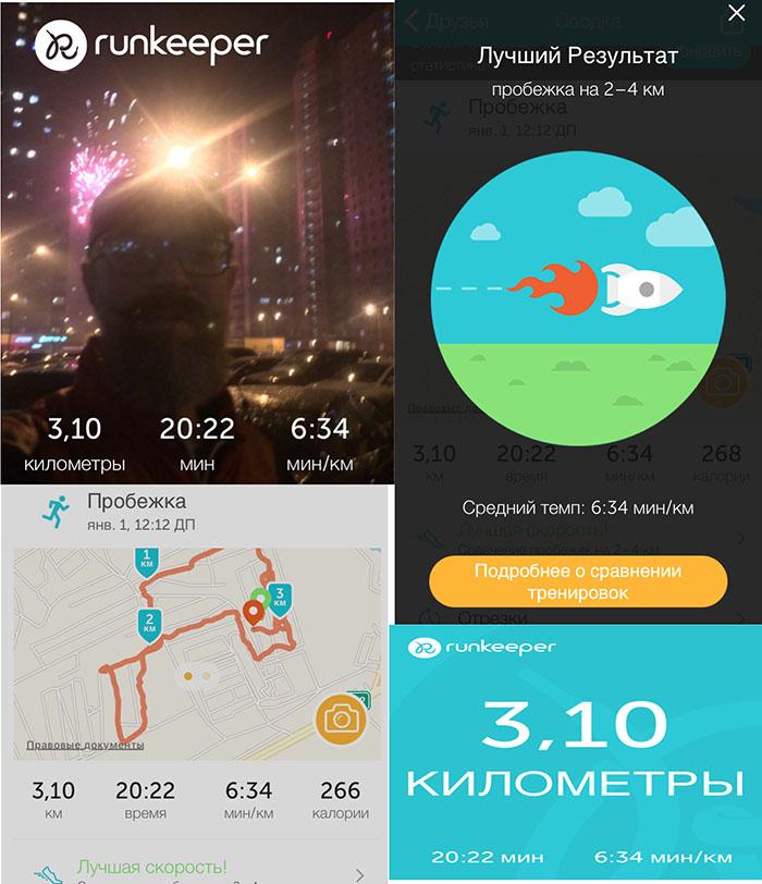 new_year_run.jpg
