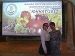 Делегация Тамбовской области во Всероссийском конкурсе «Юннат»