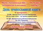День православной книги.jpg