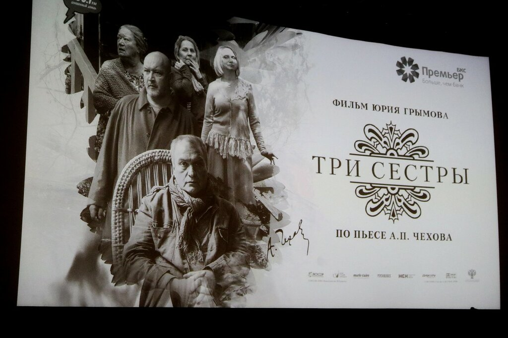 Три сестры, кино от Грымова