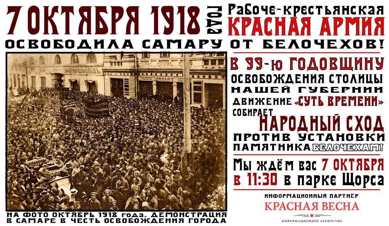05.10.2017 14:41. В Самаре пройдет пикет против установки памятника белочехам. pic1.