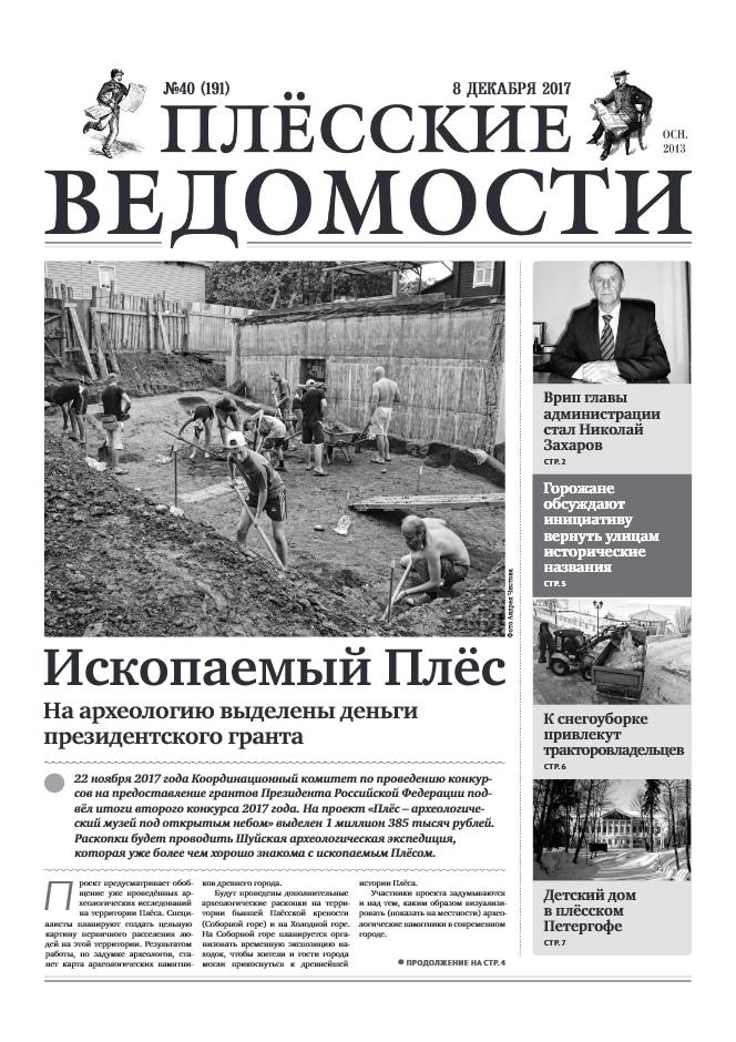 Газета «Плёсские ведомости» Выпуск №191