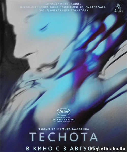 Теснота (2017/WEB-DL/WEB-DLRip)