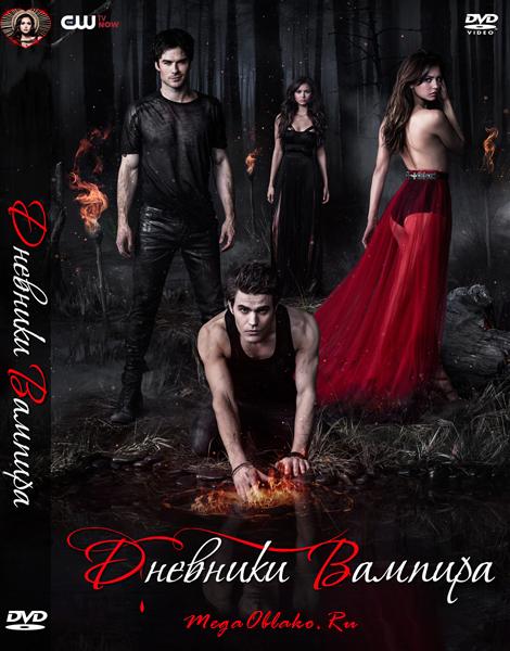 Дневники вампира (1-8 сезоны: 1-172 серии из 172) / The Vampire Diaries / 2009-2017 / ПМ (LostFilm) / WEB-DLRip