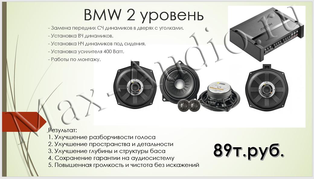 Готовые решения для BMW 2 уровень
