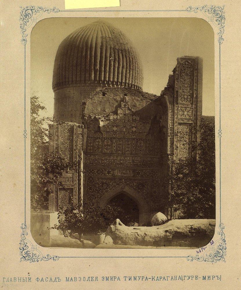 Главный фасад мавзолея эмира Тимура-Карагана Гуре-Мир
