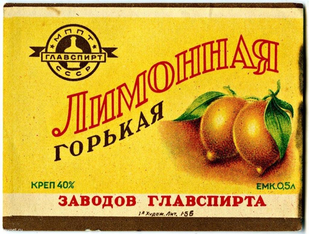 Лимонная горькая