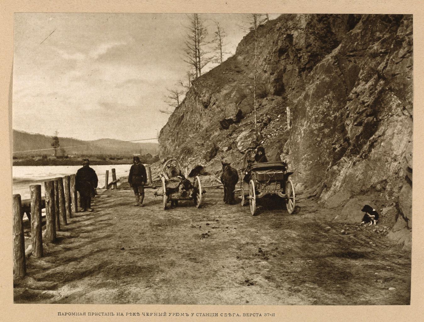 Верста 37. Паромная пристань на реке Черный Урюм у станции Сбега