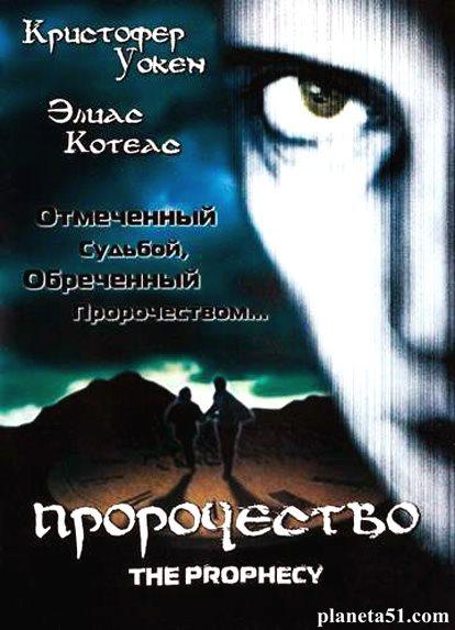 Пророчество / The Prophecy (1995/HDRip)
