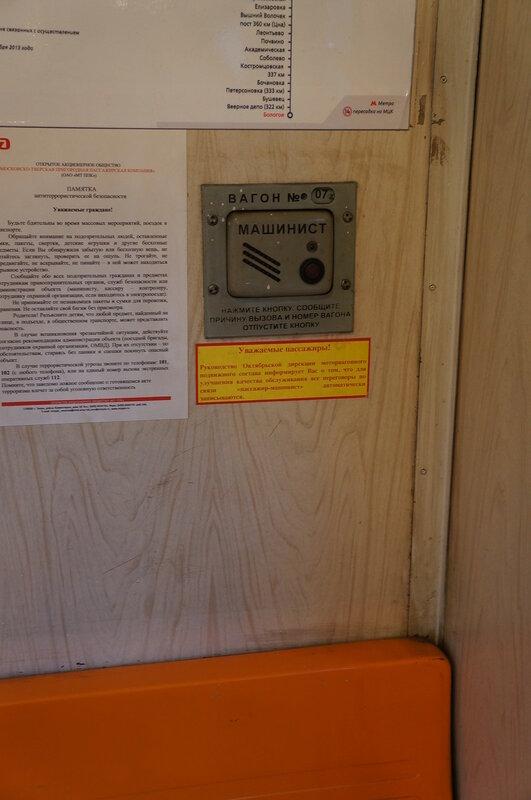 Аппаратура связи пассажир-машинист ЭТ2М