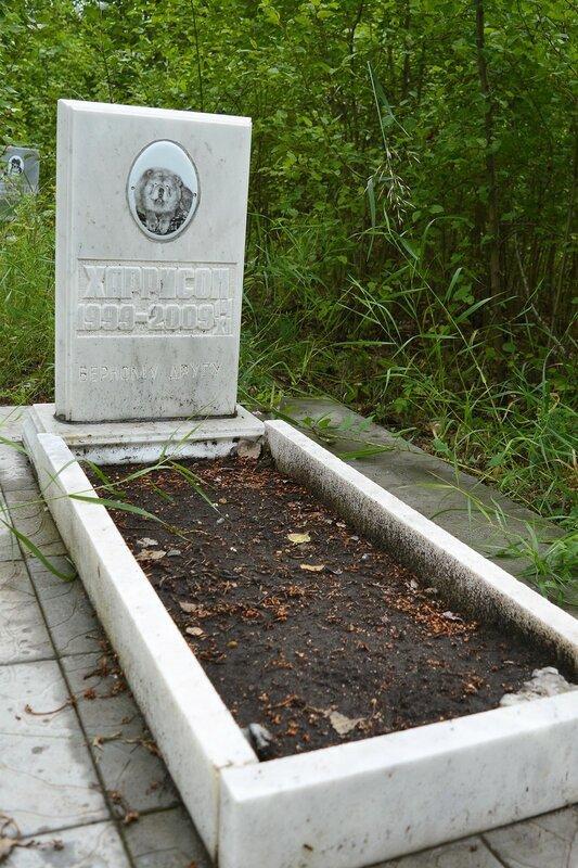Кладбище домашних любимцев