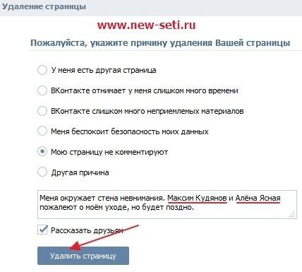 гости ВКонтакте