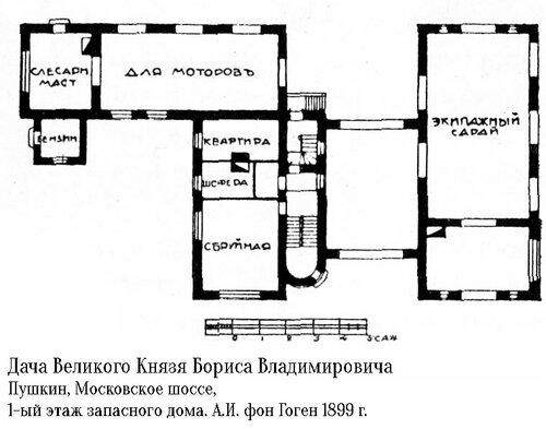 Дача Великого Князя Бориса Владимировича в Пушкине, план