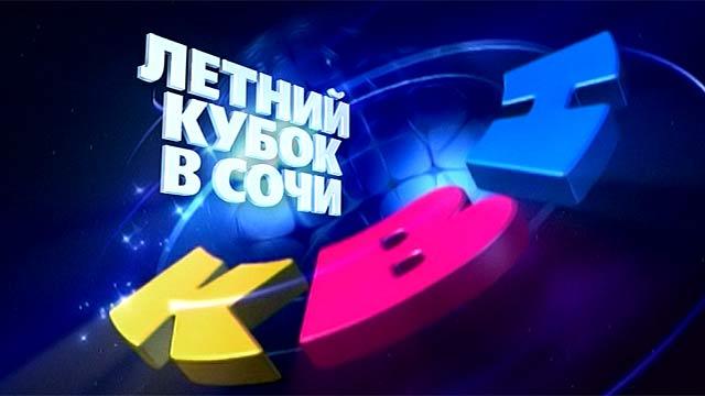 КВН - Летний кубок в Сочи / 14.09.2014 / SATRip