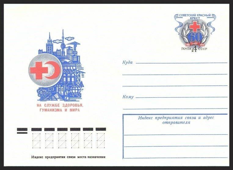Почтовый конверт. Памятные даты.1978 г.