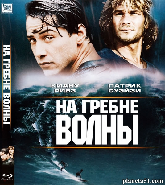 На гребне волны / Point Break (1991/HDRip)