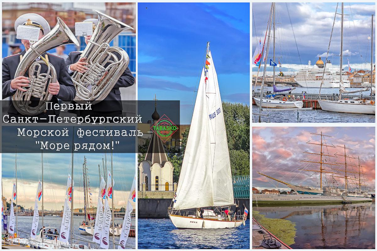 Санкт-Петербургский международный  морской фестиваль