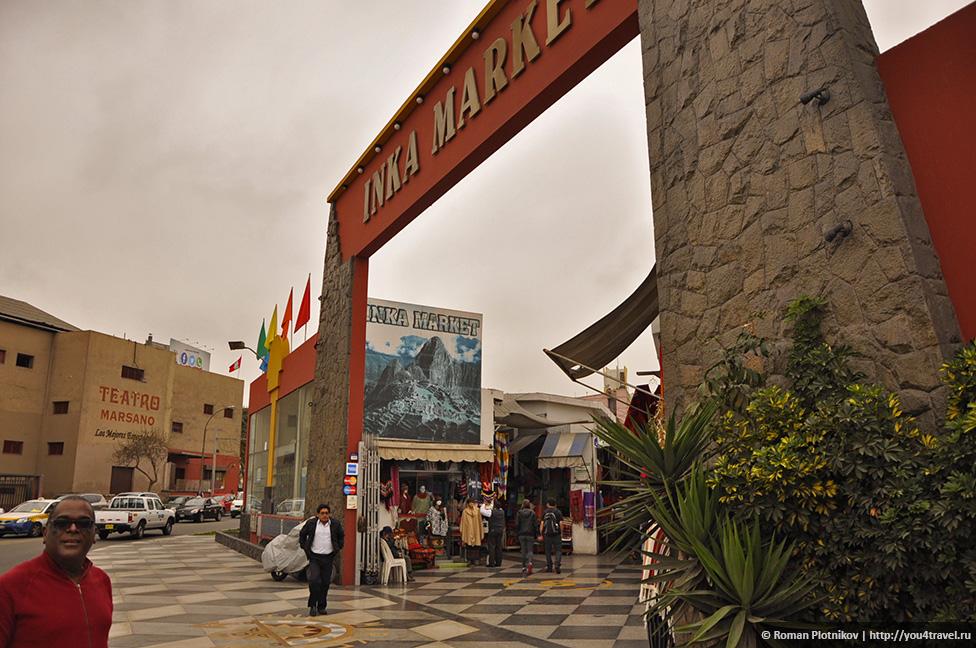 0 1a0419 46b76bfa orig День 300. Лима: знакомство с Мирафлорес, Севиче и шерстяные изделия на индейском рынке Inka Market