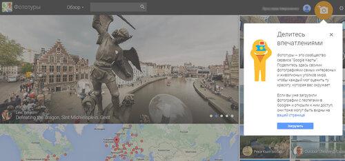 Публичные фото из Google+ появятся в Google Views & Photo Spheres