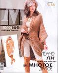 Русскоязычные журналы по вязанию