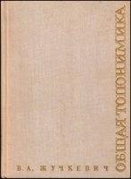 Книга Общая топонимика