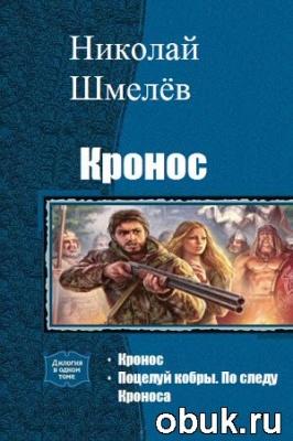 Шмелёв Николай - Кронос. Дилогия