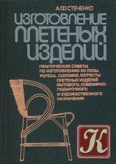 Книга Книга Изготовление плетеных изделий