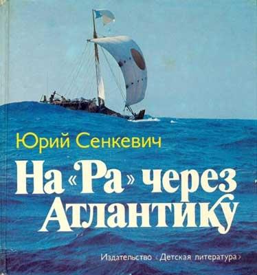 Книга Сенкевич Юрий - На Ра через Атлантику