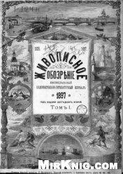 Журнал Живописное обозрение 1897 г. том 1