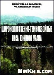 Книга Широколиственно-темнохвойные леса Южного Урала