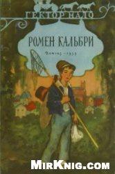 Книга Ромен Кальбри