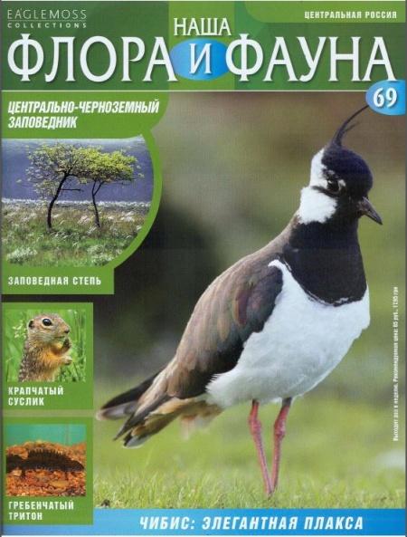 Книга Журнал: Наша флора и фауна №69 (2014)
