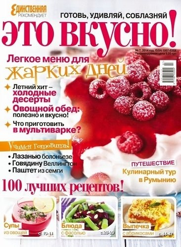 Книга Журнал: Это вкусно! №7 (июль 2014)