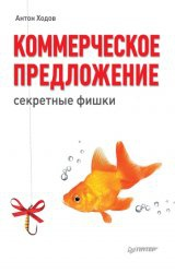 Книга Коммерческое предложение: секретные фишки
