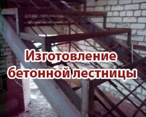 Книга Изготовление бетонной лестницы (2014) WebRip