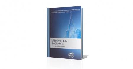 Книга «Клиническая биохимия» под редакцией Ткачука охватывает следующие разделы: методология лабораторной диагностики, определение во