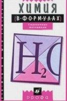 Книга Химия в формулах. 8-11 классы. Справочные материалы
